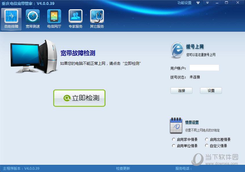 重庆电信宽带管家