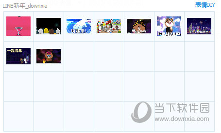 LINE新年动图QQ表情包