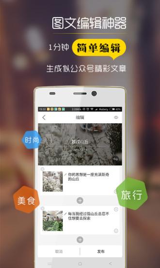 图加 V1.5.3 安卓版截图3