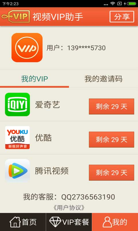 视频VIP助手 V2.11 安卓版截图4