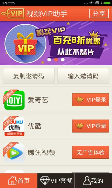 视频VIP助手 V2.11 安卓版截图2