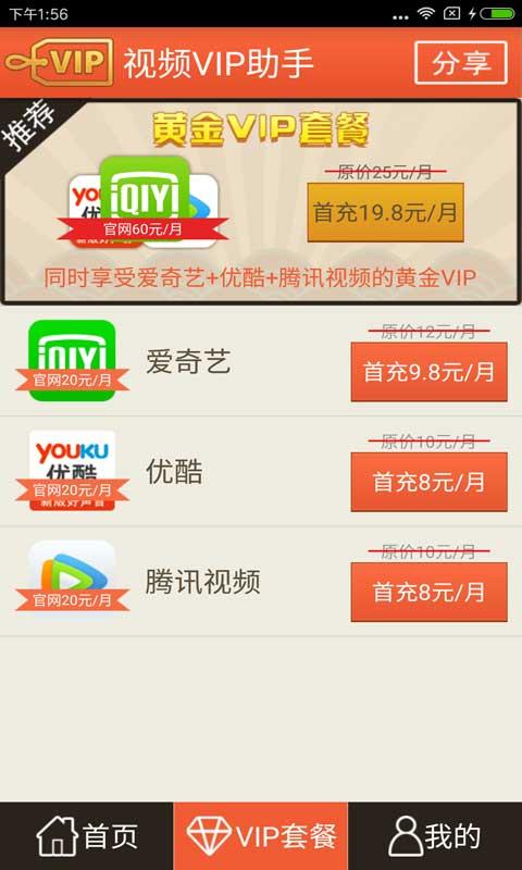 视频VIP助手 V2.11 安卓版截图3