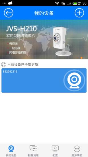 中维云视通监控软件 V7.4.0 安卓版截图1