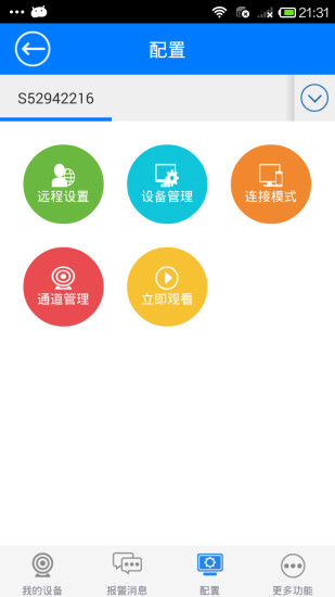 中维云视通监控软件 V7.4.0 安卓版截图3
