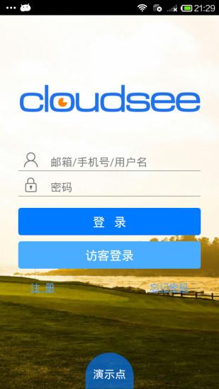 中维云视通监控软件 V7.4.0 安卓版截图4