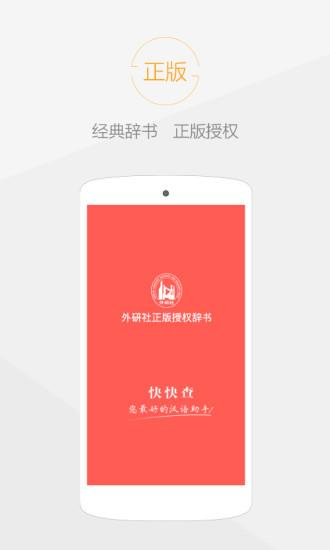 快快查汉语字典 V3.1.18 安卓版截图1