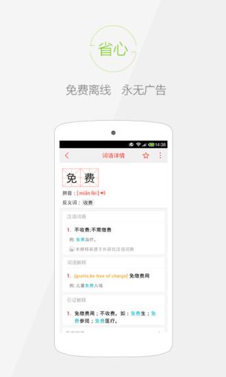 快快查汉语字典 V3.1.18 安卓版截图3