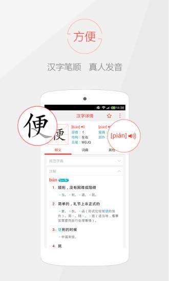 快快查汉语字典 V3.1.18 安卓版截图4