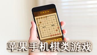 苹果手机棋类游戏