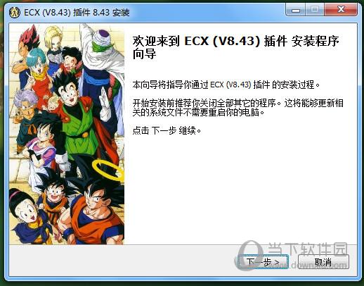 CS龙珠2.2超4补丁