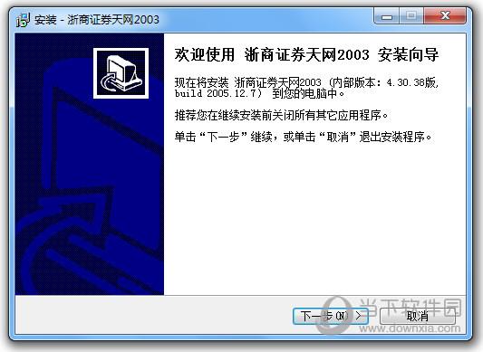 浙商证券天网2003版软件