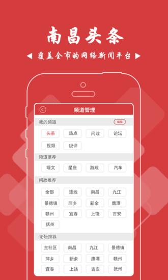 南昌头条 V1.0.4 安卓版截图4