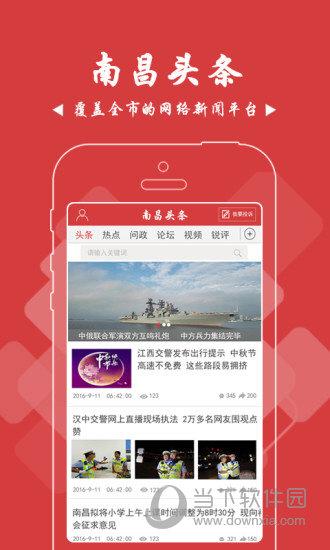 南昌头条iOS版