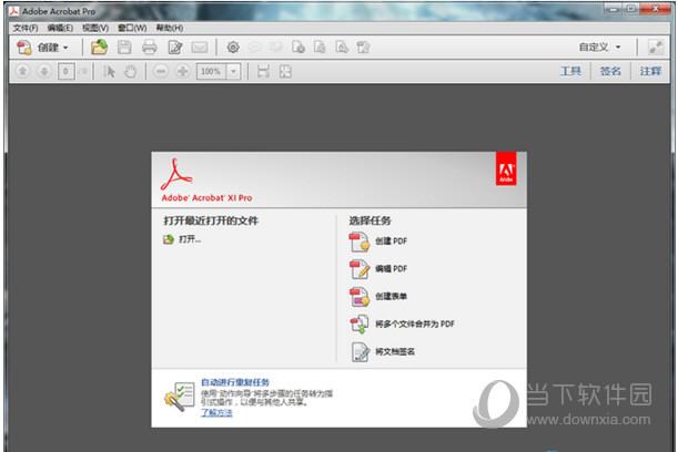 Adobe Acrobat XI Pro破解版