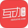 互动作业 V3.0 iPhone版