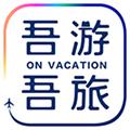 吾游吾旅 V5.0.3 安卓版