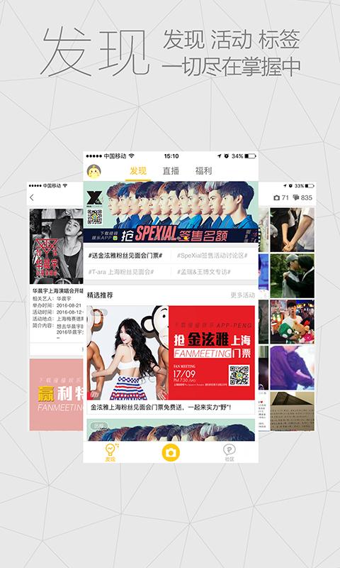 PENG社交 V3.3 安卓版截图1