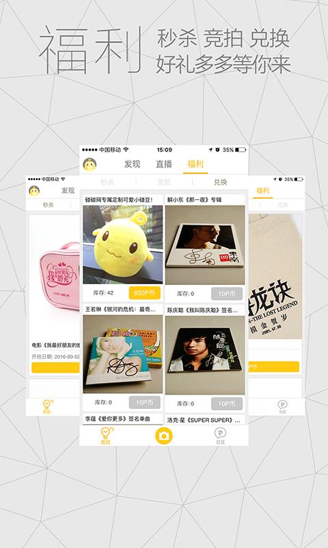 PENG社交 V3.3 安卓版截图2