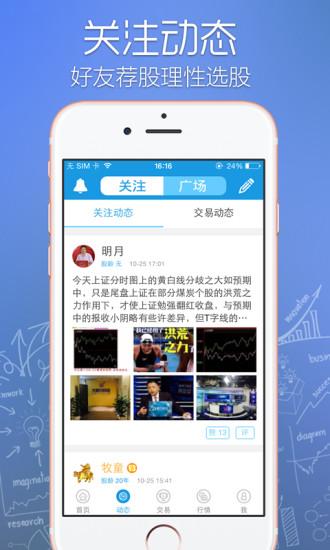 天牛 V1.1.30 安卓版截图5