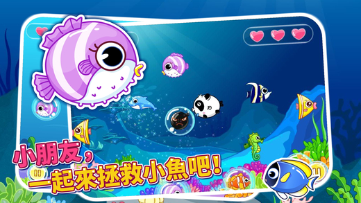 梦幻泡泡鱼 V9.0.19.25 安卓版截图5
