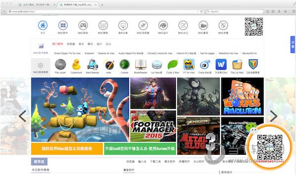 水狐浏览器Mac版