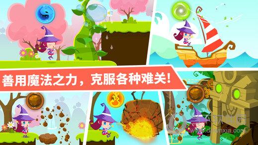 小魔女大冒险iOS版