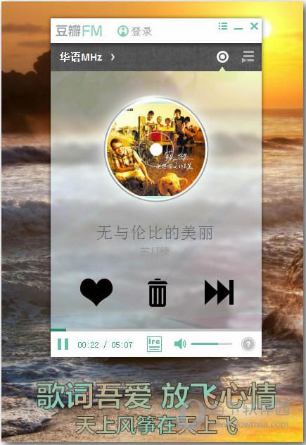 斌哥豆瓣FM