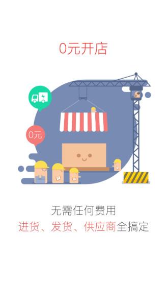 微小店 V4.0.1 安卓版截图1