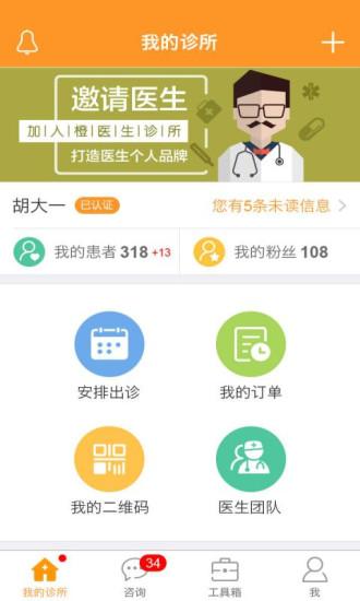 橙医生诊所 V2.1.0 安卓版截图1