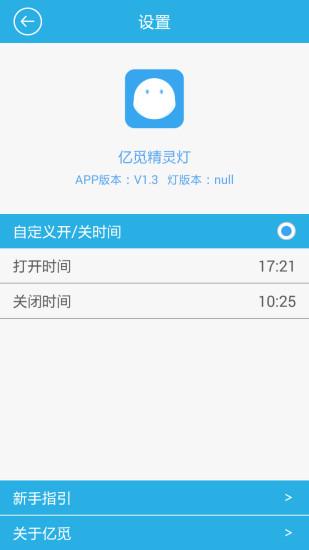亿觅精灵灯 V1.5.5 安卓版截图4