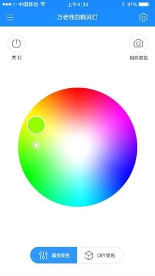 亿觅精灵灯 V1.5.5 安卓版截图2