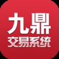 九鼎交易系统 V1.4.1.1 安卓版