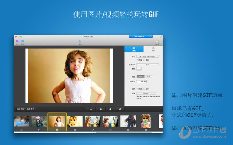 PicGIF Mac版
