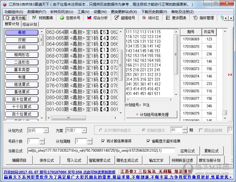 支持江苏快3,吉林快3,湖北快3,北京快3,贵州快3,广西快3等快三彩类型.
