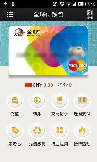 全球付钱包 V2.7.9 安卓版截图3