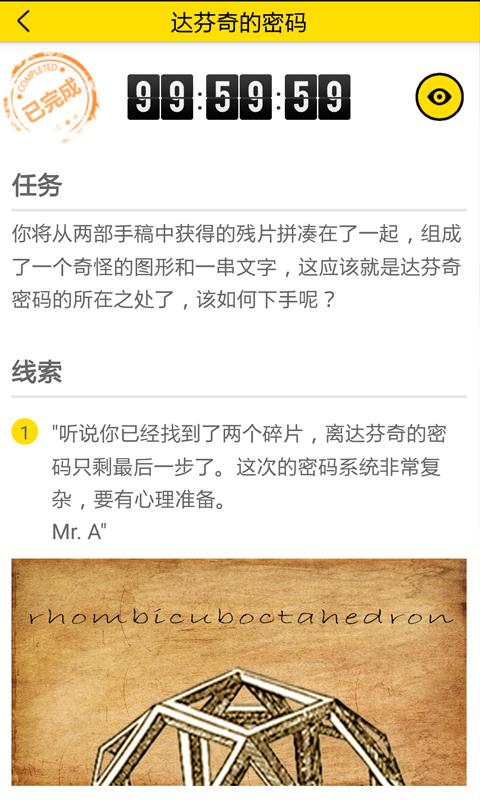 迷境 V3.1.0 安卓版截图3