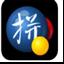 谷歌输入法 for Mac V1.0 官方版