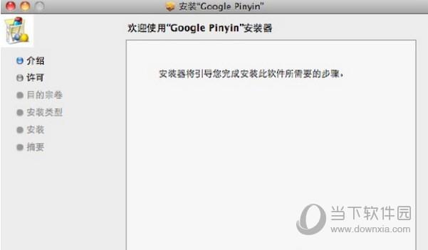 谷歌输入法