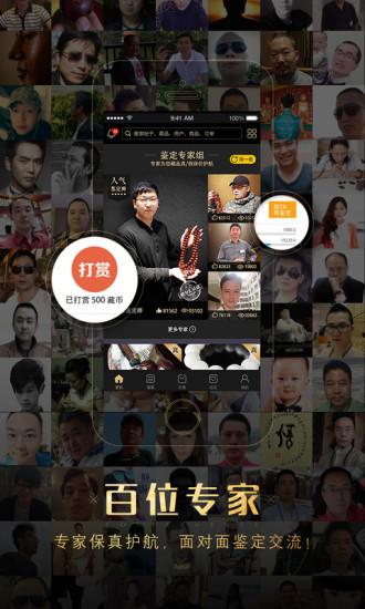 藏友汇 V2.3.0 安卓版截图2