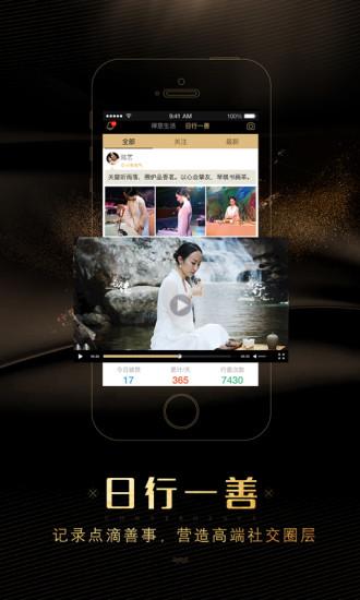 藏友汇 V2.3.0 安卓版截图4