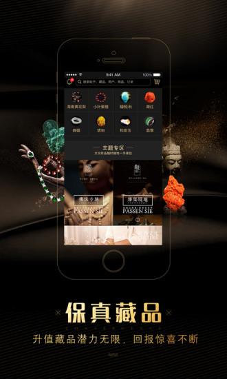 藏友汇 V2.3.0 安卓版截图3