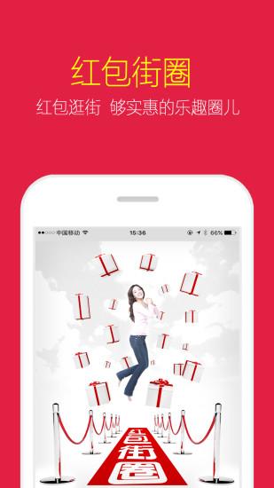 红包街圈 V1.2.9 安卓版截图1