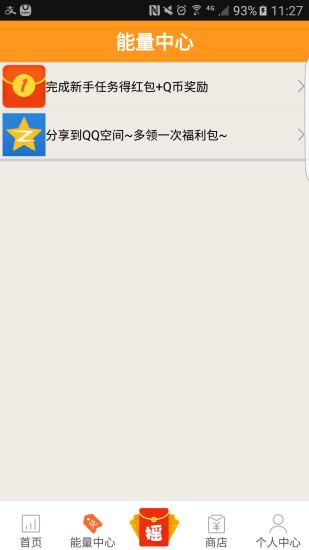 摇红包 V7.1.7.7 安卓版截图2