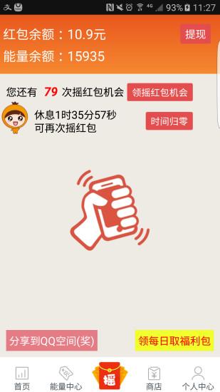 摇红包 V7.1.7.7 安卓版截图3