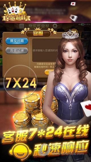 皇乐炸金花iOS版