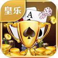 皇乐炸金花 V1.3.0 苹果版