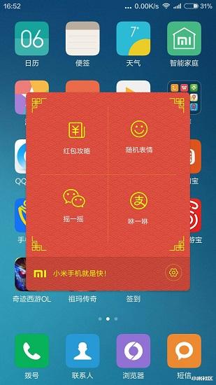 小米红包助手 V1.1.5 安卓版截图1