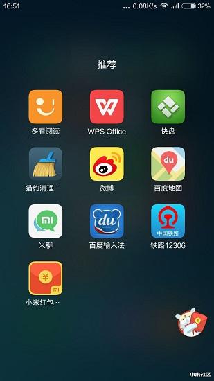 小米红包助手 V1.1.5 安卓版截图3