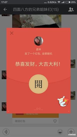 小米红包助手 V1.1.5 安卓版截图4