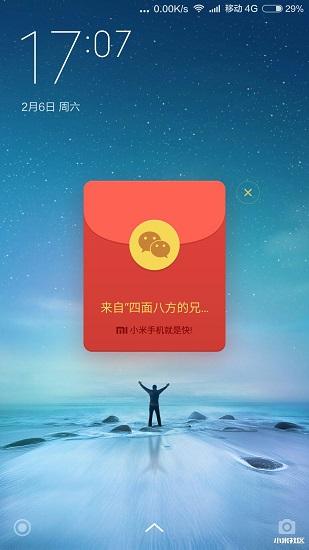 小米红包助手 V1.1.5 安卓版截图2